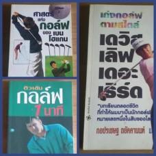 หนังสือเทคนิคการเล่นกอล์ฟ และกฎกติกาต่างๆ ชุดที่ 2